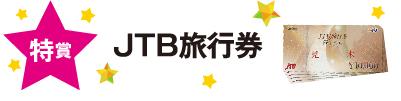 特賞 JTB旅行券