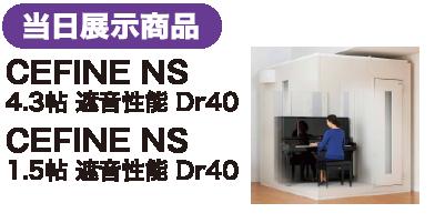 当日展示商品CEFINE NS 4.3帖 遮音性能 Dr40、CEFINE NS 1.5帖 遮音性能 Dr40