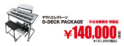 ヤマハエレクトーン D-DECK PACKAGE中古台数限定 特価品 140,000円(税別)151,200円(税込)