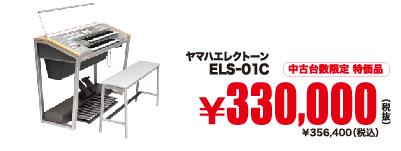 ヤマハエレクトーン ELS-01C中古台数限定特価品 330,000円(税別)356,400円(税込)