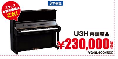 再調整品 U3H 230,000円(税別)248,400円(税込) 3年保証