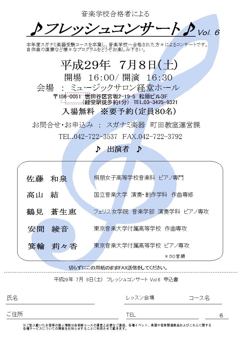 20170708fresh_moushikomi