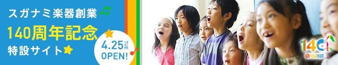 スガナミ楽器創業140周年記念サイトへ