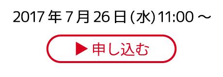 seishuntry0712shinagawa2