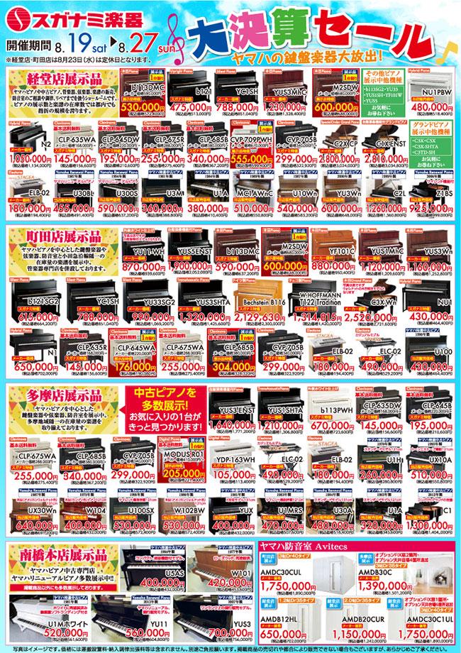 経堂店展示品。木目アップライトピアノb113DMCが展示品特価530,000円。b121、YC1SH、YU3MhC、M2SDW、b113SG2、YU33、YUS1SH、YF101W、YUS5、ハイブリッドピアノNU1PBW、N2、クラビノーバCLP-635WA、CLP-645DW、CLP-675R、CLP-685B、CVP-709PWHが展示品特価555,000円、CVP-705B、C2X CP、自動演奏機能付グランドピアノC1X-ENST、C3X、C5X、C3X-SHTA、C3TD-SH、エレクトーンELB-02、中古アップライトピアノ、リニューアルピアノ、U30BL、U300S、U3M、U1A、MC1AWnC、U10Wn、YU3Wn、C2L、Z1BS。町田店展示品。外装ホワイト仕上げ白いピアノ、アップライトピアノYU11-WH、自動演奏機能付アップライトピアノYUS5ENST、b113DMC、M2SDW、YF101C、YUS1MhC、YUS3Wn、サイレントピアノb121SG2、YC1SH、YU33SG2、トランスアコースティックピアノYUS3SHTA、ドイツ製ピアノBechstein B116、チェコ製ピアノW.HOFFMANN T122 Tradition、木目グランドピアノC3X-Wn、NU1、N1、CLP-635R、CLP-645WAが展示品特価176,000円、CLP-675WA、CLP-685Bが展示品特価304,000円、CVP-705B、ELB-02、ELC-02、中古アップライトピアノU100。多摩店展示品。YUS3-ENST、YUS1SHTA、b113PWH、CLP-635DW、CLP-645B、CLP-675WA、CLP-685B、CVP-705B、MODUSR01、YDP-163WH、ELC-02、ELB-02、ヤマハ中古ピアノU1H、UX10A、UX30Wn、W104、U100SX、WUX、U1MRS、U30A、U1A、C1。クラビノーバ600シリーズ基本送料無料。