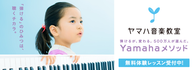 ヤマハ音楽教室2018春の入会受付中