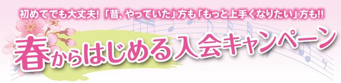 山陽明石駅より徒歩3分、明石の音楽教室ミュージックサロンSUGANAMIで春から音楽レッスンはじめませんか?