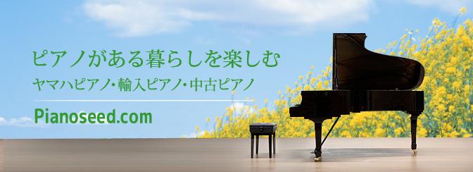 中古ピアノ探しはpianoseed