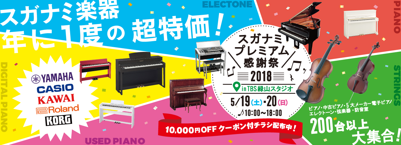 TBS緑山スタジオ特設会場にヤマハピアノ・中古ピアノ・電子ピアノ・エレクトーン・弦楽器・防音室が200台以上大集合!