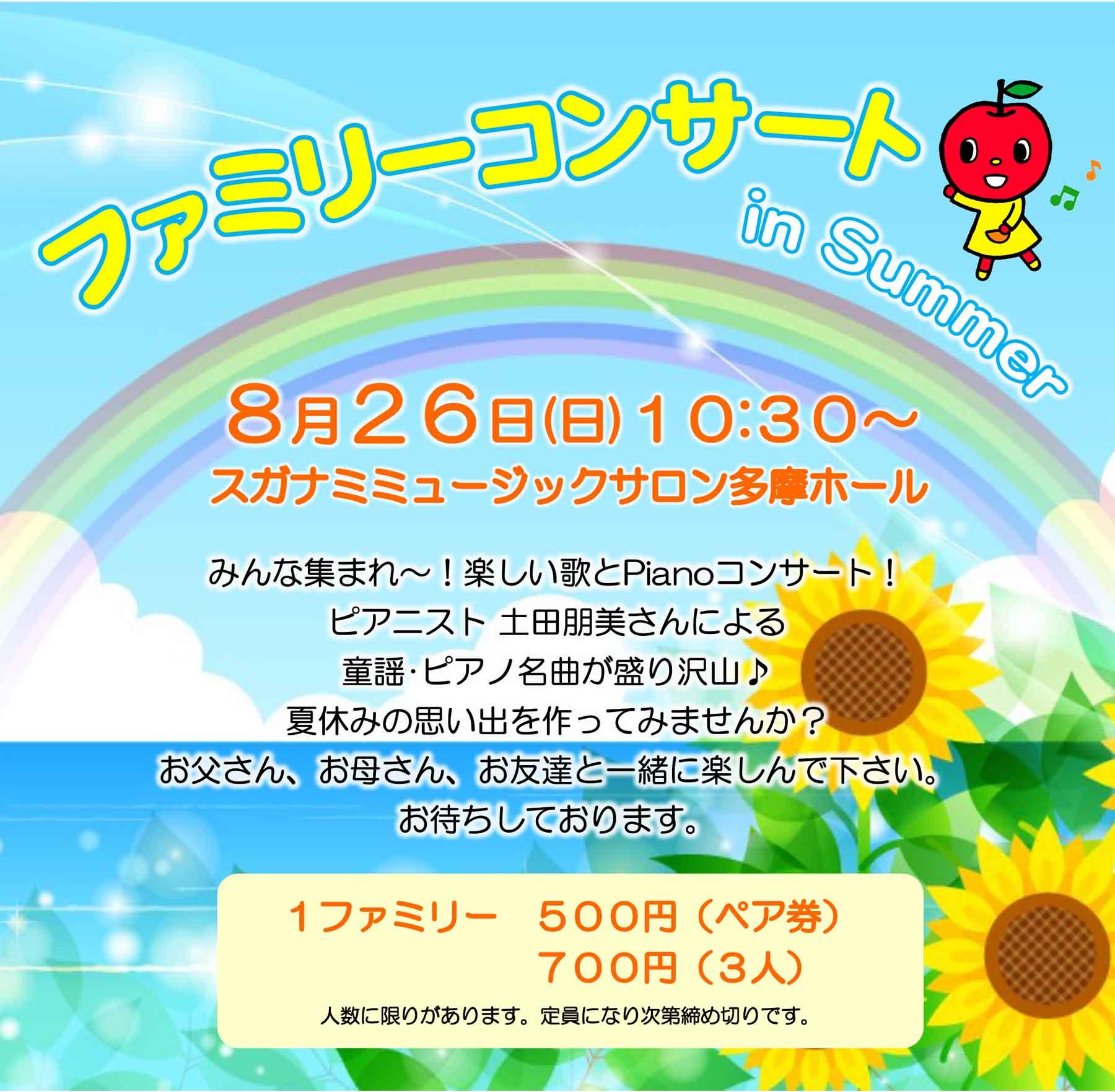 ピアニスト土田朋美さんによるファミリーコンサート
