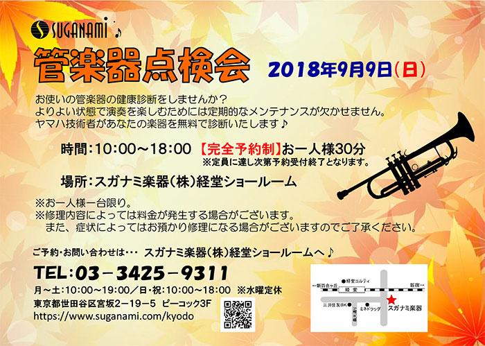 9月の管楽器点検会