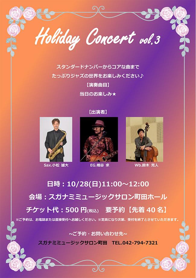 スガナミミュージックサロン町田サックスとギターとウッドベースによるジャズライブ Holiday Concert vol.3
