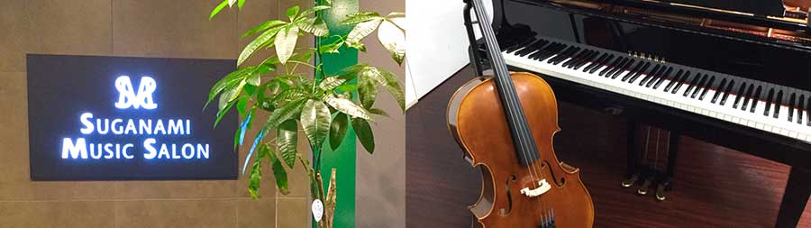 姫路の音楽教室ミュージックサロン姫路