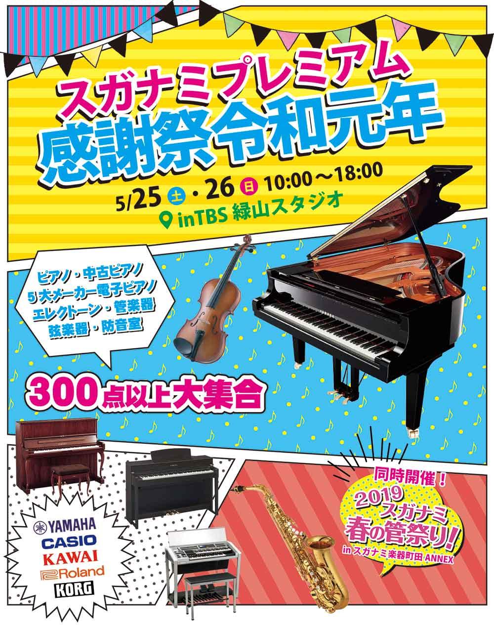ヤマハピアノ・中古ピアノ・電子ピアノ・エレクトーン・管楽器・弦楽器・防音室が300点以上大集合!