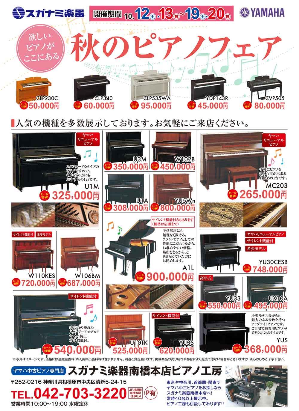 秋のピアノフェア