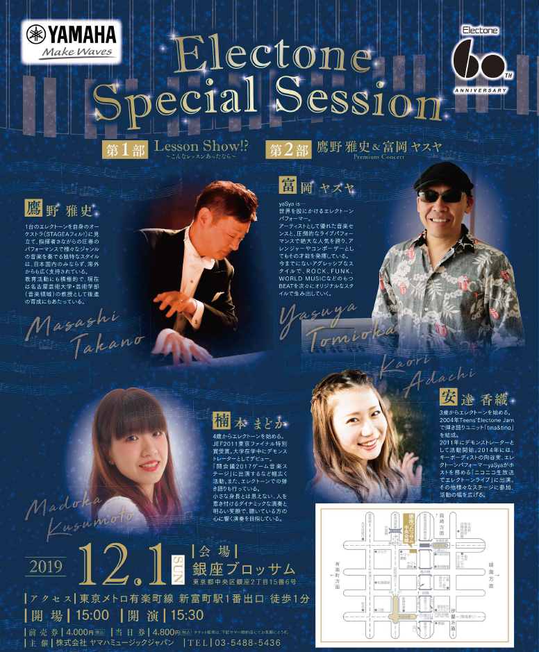 Electone Special Session 2019年12月1日