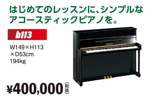 はじめてのレッスンに、シンプルなアコースティックピアノを。ヤマハb113が400,000円(税別)