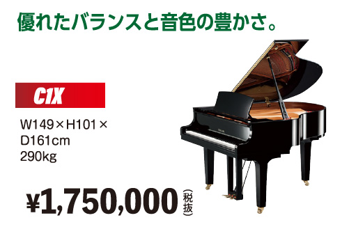 優れたバランスと音色の豊かさ。ヤマハC1Xが1,750,000円(税別)