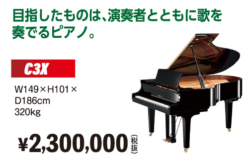目指したものは、演奏者とともに歌を奏でるピアノ。ヤマハC3Xが2,300,000円(税別)