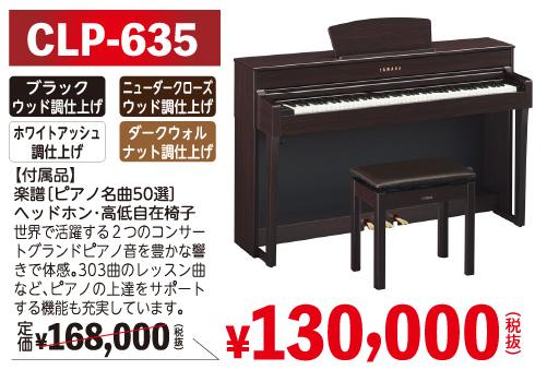 YAMAHA CLP-635 定価168,000円が130,000円(税別)付属品:楽譜(ピアノ名曲50選)・ヘッドホン・高低自在椅子