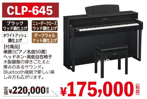 YAMAHA CLP-645 定価220,000円が175,000円(税別)付属品:楽譜(ピアノ名曲50選)・ヘッドホン・高低自在椅子