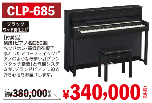 YAMAHA CLP-685 定価380,000円が340,000円(税別)付属品:楽譜(ピアノ名曲50選)・ヘッドホン・高低自在椅子
