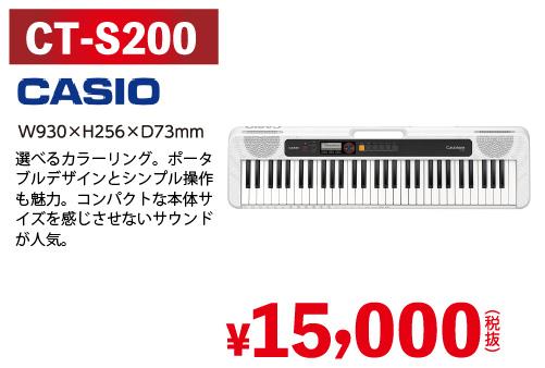 CASIO CT-S200が15,000円(税別)