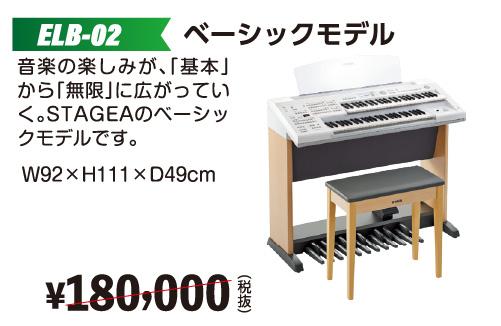 ヤマハエレクトーンELB-02ベーシックモデル