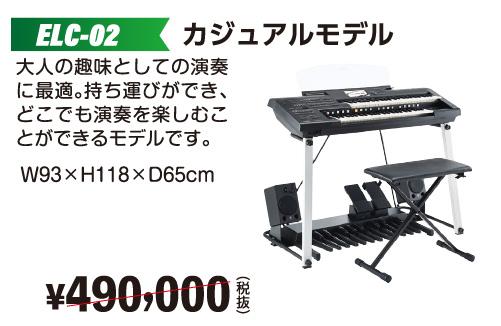 ヤマハエレクトーンELC-02カジュアルモデル