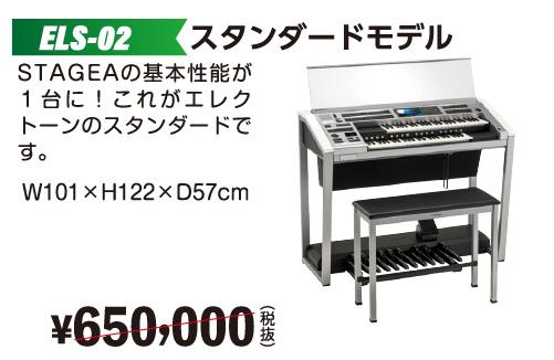 ヤマハエレクトーンELS-02スタンダードモデル