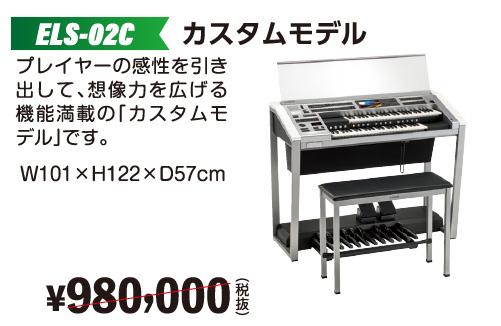 ヤマハエレクトーンELS-02Cカスタムモデル