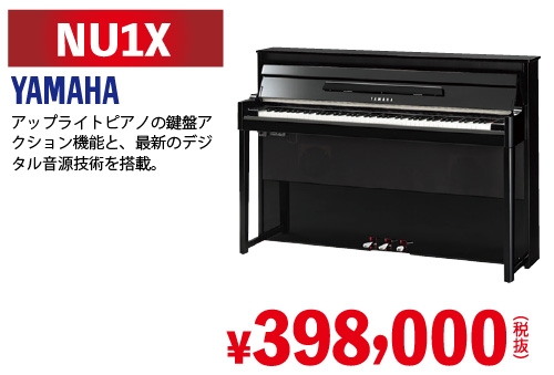 YAMAHA AVANTGRAND NU1Xが398,000円(税別)