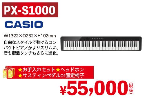 CASIO PX-S1000が55,000円(税別)スペシャルプレゼント、お手入れセット・ヘッドホン・サスティンペダルor固定椅子
