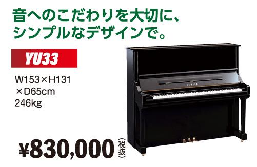 音へのこだわりを大切に、シンプルなデザインで。ヤマハYU33が830,000円(税別)
