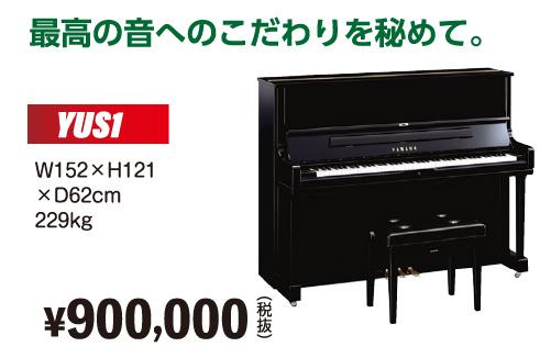 最高の音へのこだわりを秘めて。ヤマハYUS1が900,000円(税別)