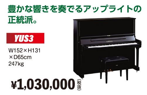 豊かな響きを奏でるアップライトの正統派。ヤマハYUS3が1,030,000円(税別)