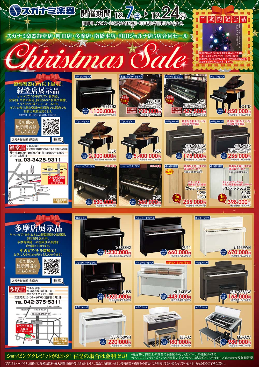 スガナミ楽器クリスマスセールピアノがお買い得