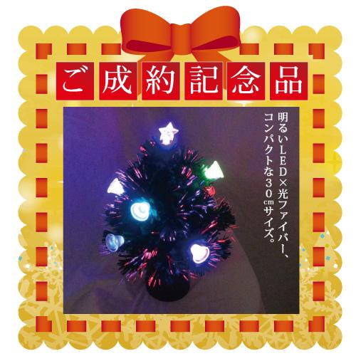 LED卓上クリスマスツリー