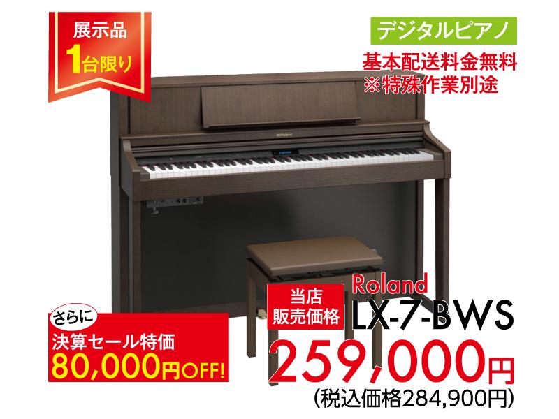 展示品一台限りデジタルピアノ