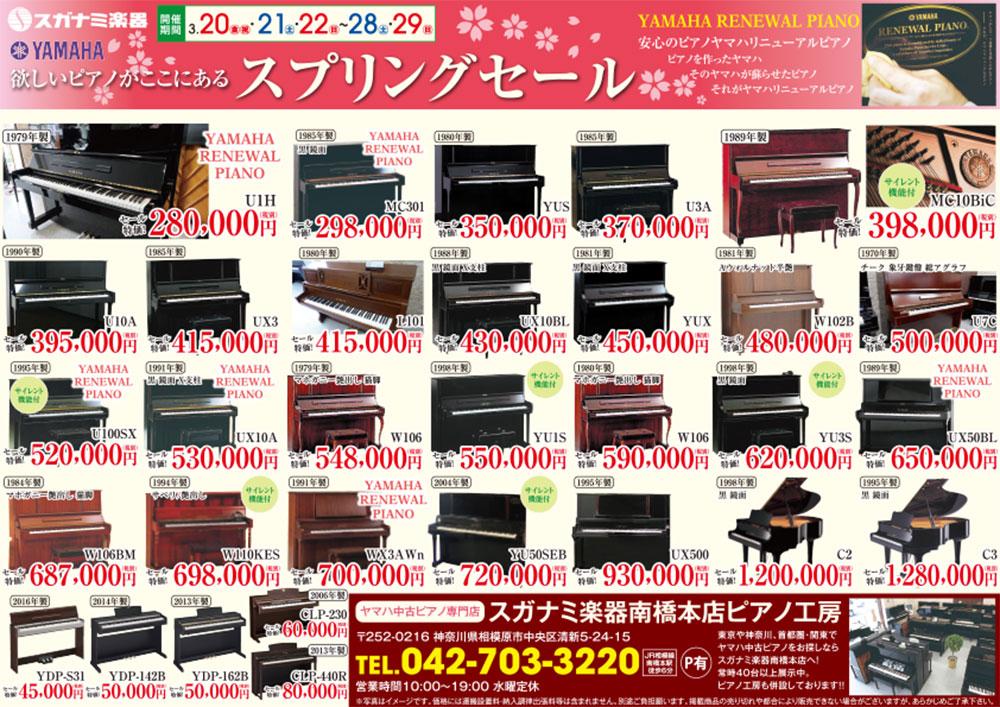 人気の中古ピアノを多数展示 スプリングセール
