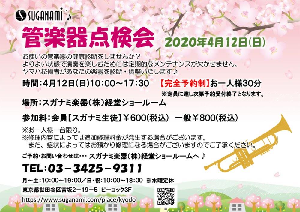 4月の管楽器点検会