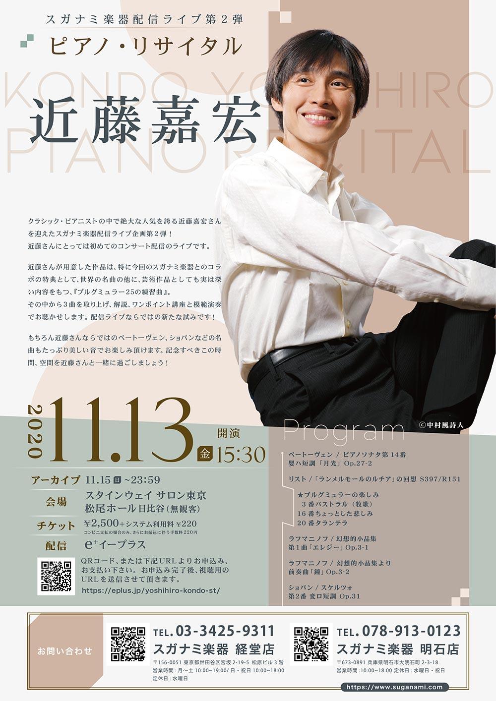 近藤嘉宏 ピアノリサイタル スガナミ楽器配信ライブ企画第2弾